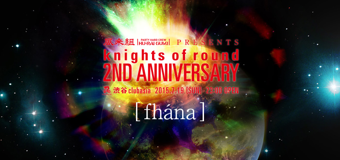 "「風来組 presents ""knights of round"" 2nd Anniversary」にfhánaの出演決定!"